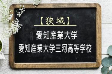 愛知産業大学三河高等学校