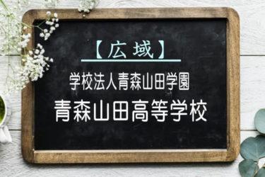 青森山田高校 広域通信課程