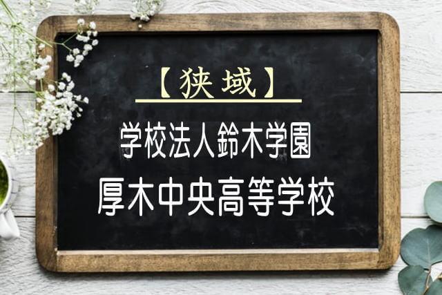 厚木中央高等学校