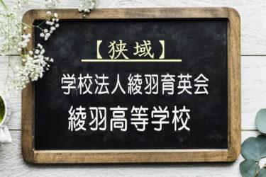 綾羽高等学校