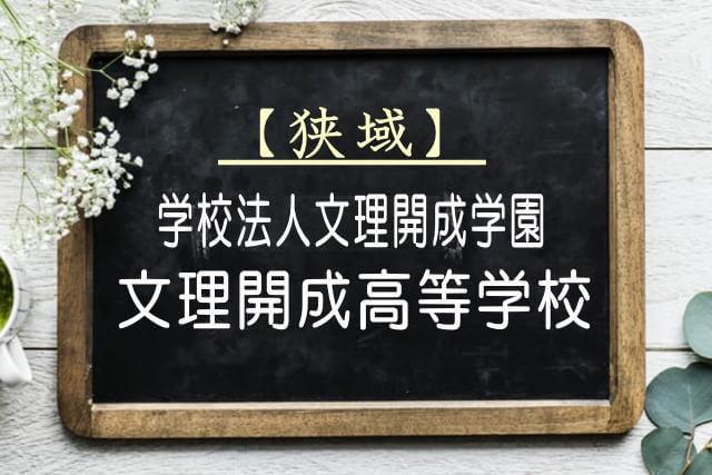 文理開成高等学校