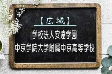 中京学院大学附属中京高等学校