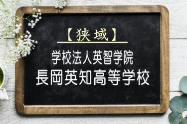 長岡英知高等学校