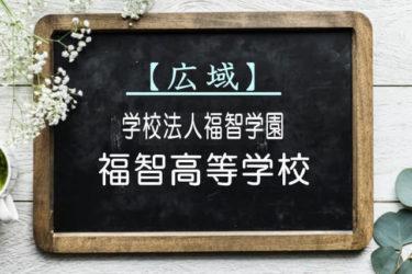 福智高等学校