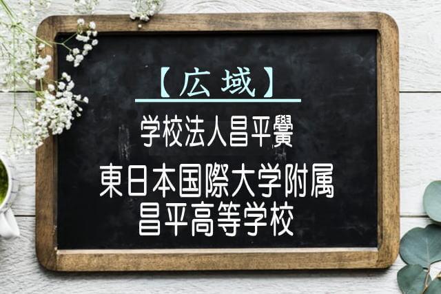 東日本国際大学附属昌平高等学校