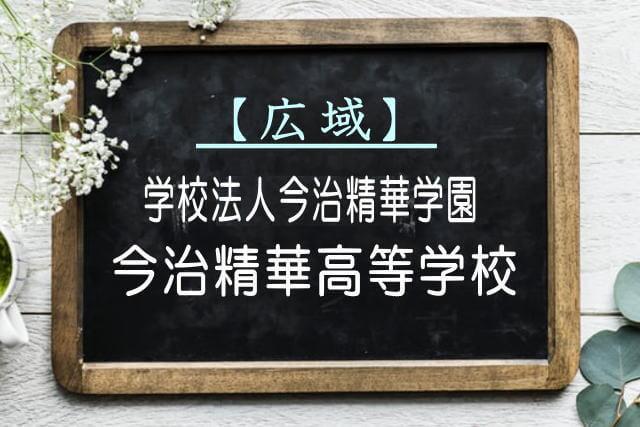 今治精華高等学校