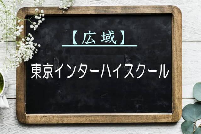 東京インターハイスクール