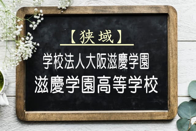 滋慶学園高等学校