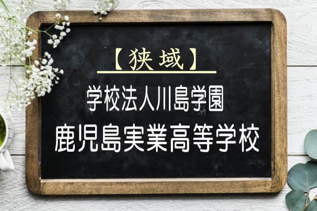 鹿児島実業高等学校