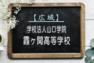 霞ヶ関高等学校