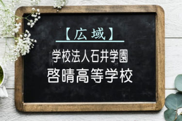 啓晴高等学校