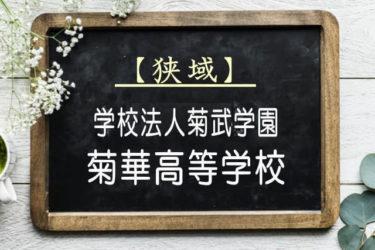 菊華高等学校