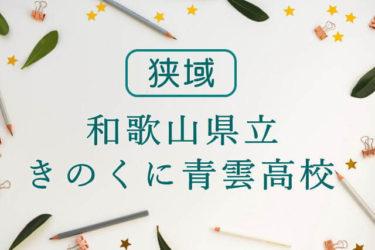 和歌山県立きのくに青雲高校