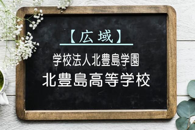 北豊島高等学校