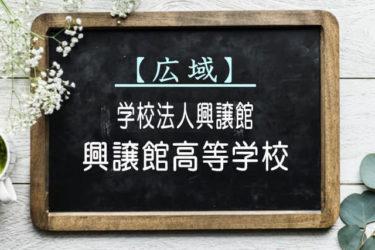 興譲館高等学校