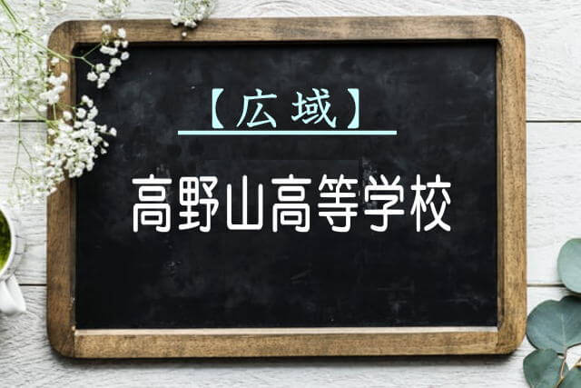 高野山高等学校