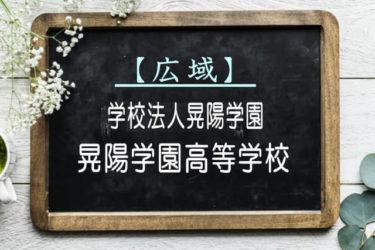 晃陽学園高等学校