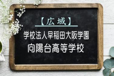 向陽台高等学校
