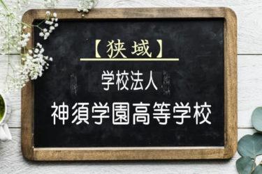 神須学園高等学校