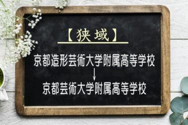 京都芸術大学附属高等学校(旧:京都造形芸術大学附属高等学校)
