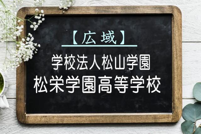 松栄学園高等学校