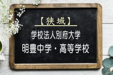 明豊中学・高等学校