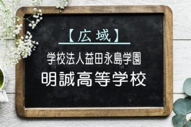 明誠高等学校