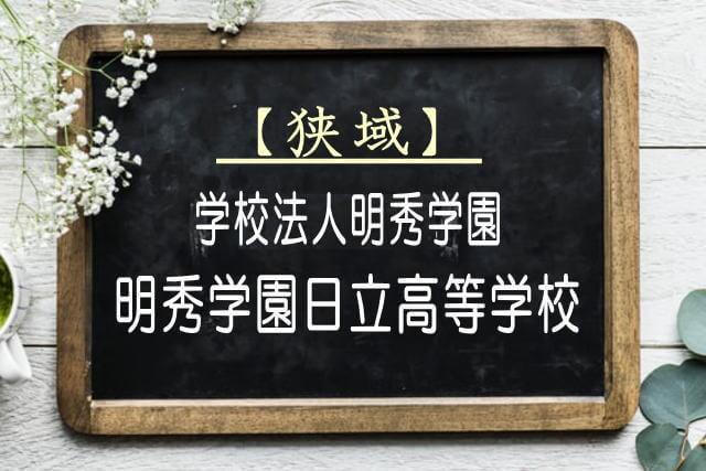 明秀学園日立高等学校