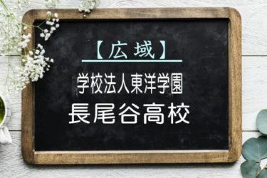 長尾谷高校