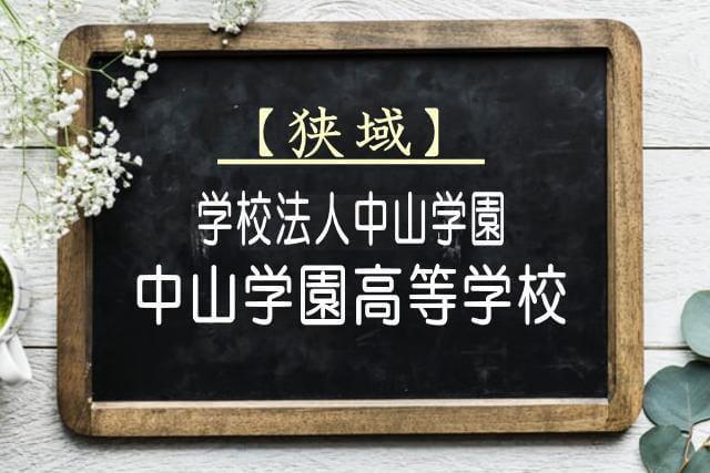 中山学園高等学校