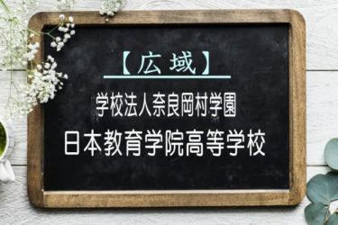 日本教育学院高等学校