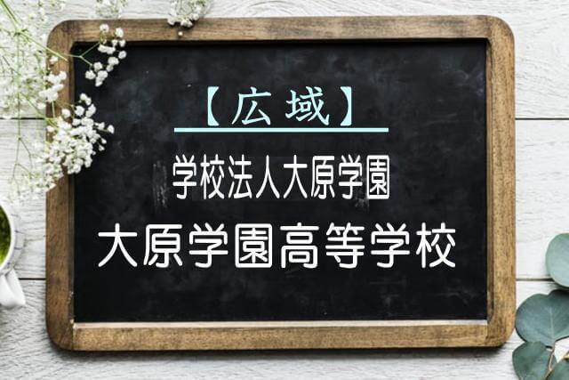 大原学園高等学校
