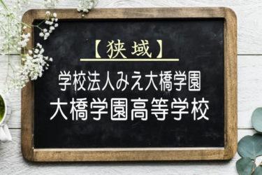 大橋学園高等学校