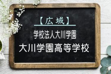 大川学園高等学校