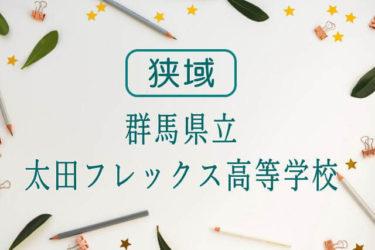群馬県立太田フレックス高等学校