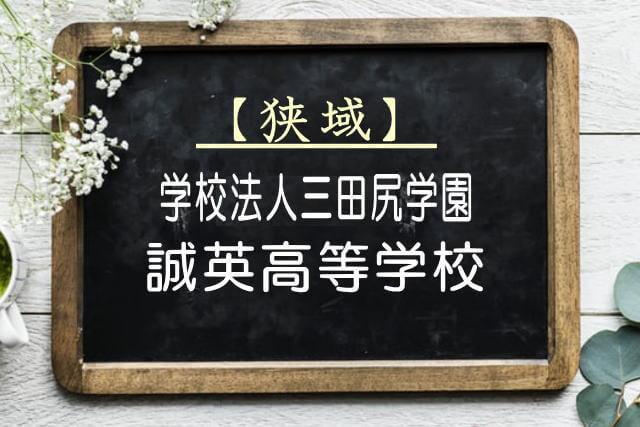 誠英高等学校
