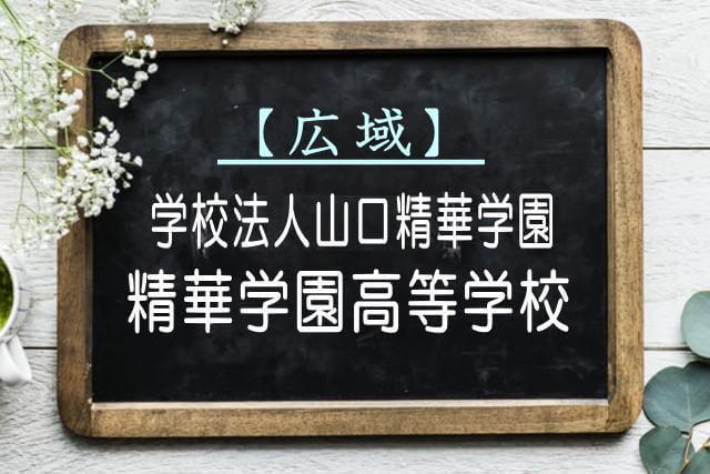 精華学園高等学校