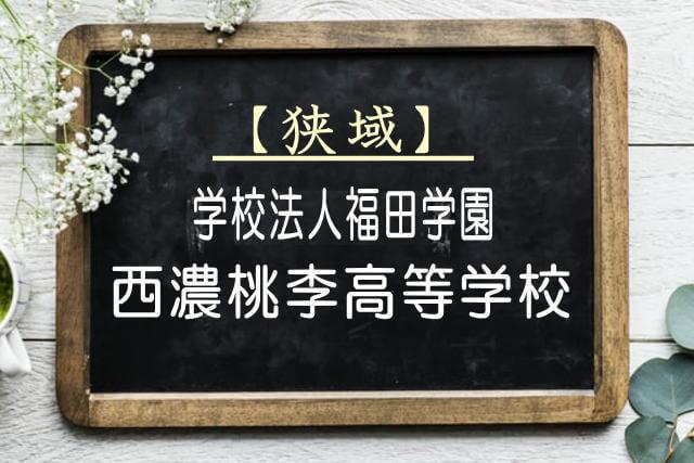 西濃桃李高等学校