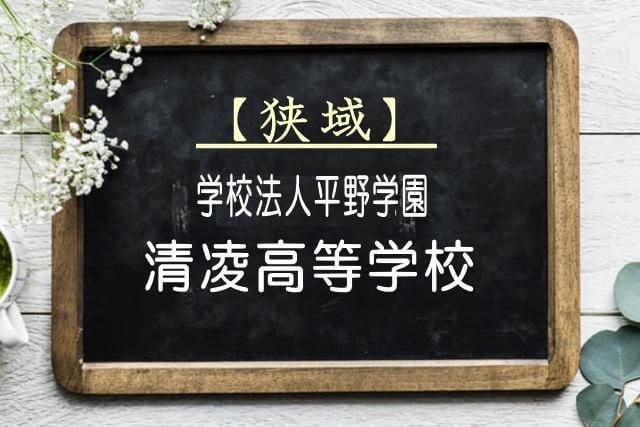 清凌高等学校