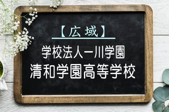 清和学園高等学校