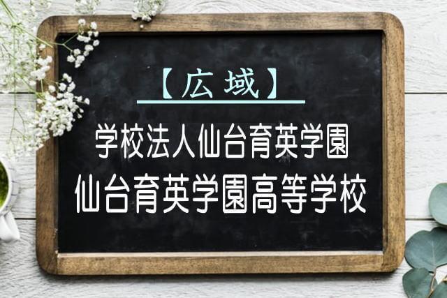 仙台育英学園高等学校