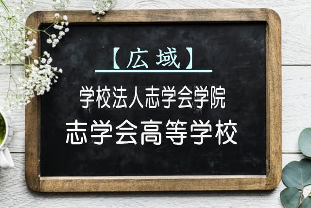 志学会高等学校