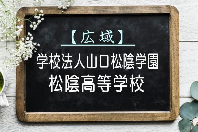 松陰高等学校