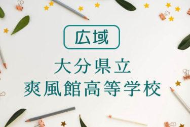 大分県立爽風館高等学校