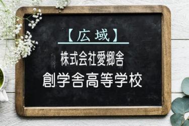 創学舎高等学校