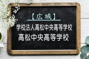 高松中央高等学校