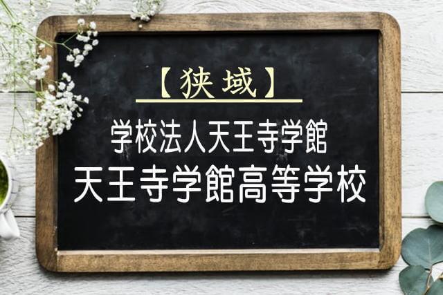 天王寺学館高等学校