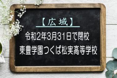 東豊学園つくば松実高等学校