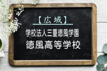徳風高等学校