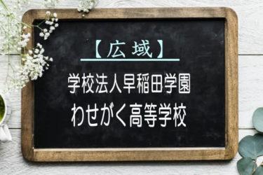 わせがく高等学校